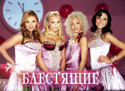 """Все видео и клипы группы """"Блестящие"""" (1995-2007)"""
